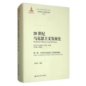 20世纪马克思主义发展史(第一卷):20世纪马克思主义发展史概论(马克思主义研究论库)
