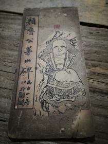 民国折装字帖:《颜鲁公茅山碑》