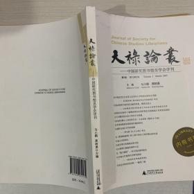 天禄论丛-中国研究图书馆馆员学会会刊