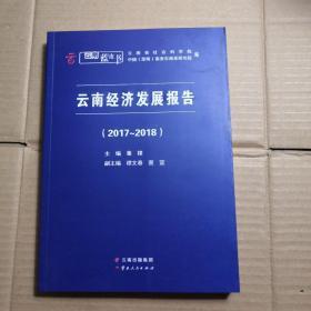 云南经济发展报告2017~2018