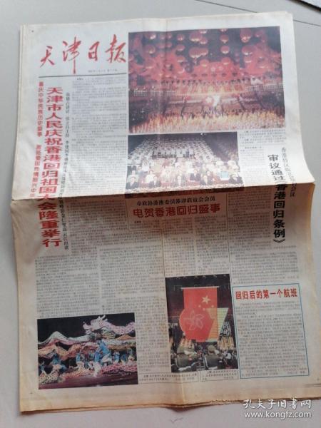天津日报1997 7 1(共8版)
