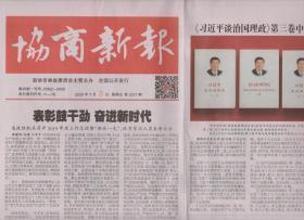2020年7月3日   协商新报   永远把人民放在最高位置   热烈庆祝中国共产党成立九十九周年  聚焦珲春海洋经济发展示范区建设