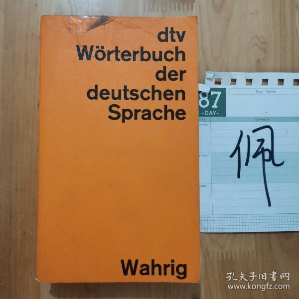 dtv worterbuch der deutschen sprache(德语版)