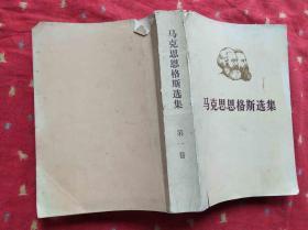 马克思恩格斯选集第一卷   马克思恩格斯 中共中央
