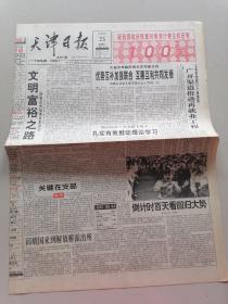 天津日报1997 3 23