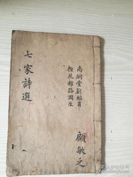 木刻,七家诗选卷六卷七合订,尚炯堂和柽花馆