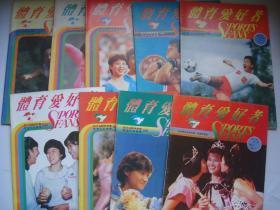 体育爱好者.1986年第(1)期  1987年第(5、6、8、10、12)期  1988年第(1、3、4)期  共九本合售
