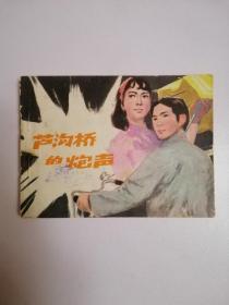 连环画:芦沟桥的炮声(1981年1版1印)