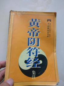 黄帝阴符经集注                     32开一版一印,书内完好85品,原书照相