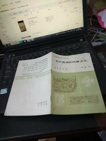 古代美洲的玛雅文化 【外国历史小丛书】