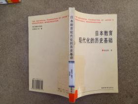日本教育现代化的历史基础