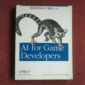 游戏开发中的人工智能(影印版)