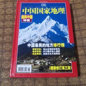 中国国家地理 (特辑:选美中国)