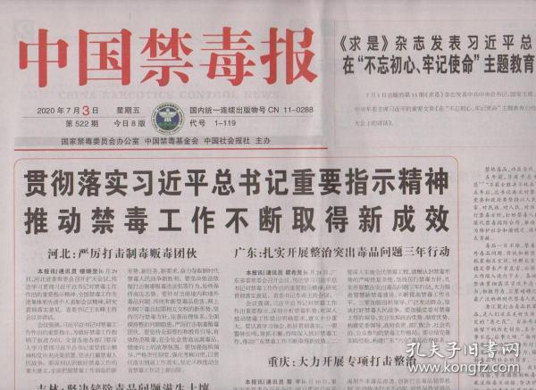 2020年7月3日   中国禁毒报   观测落实总书记重要指示精神  推动禁毒工作不断取得新成效