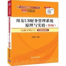 用友U8财务管理系统原理与实验第二版