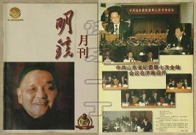 明镜月刊1997.3(邓小平逝世)