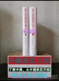 中国政区大典--《中华人民共和国政区大典•陕西省卷》--全2册---虒人荣誉珍藏