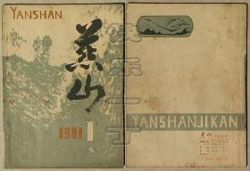 燕山1981.1