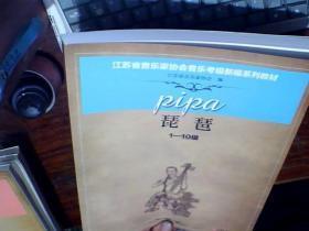 江苏省音乐家协会音乐考级系列教材:琵琶(1-10级)