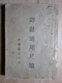 详注通用尺牍 民国37年五版