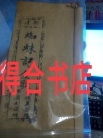 潮州歌册:新造蜘蛛记全歌(卷一、二)