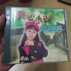 正版金碟豹VCD3.0版一民歌小调 卓依婷 少见版本