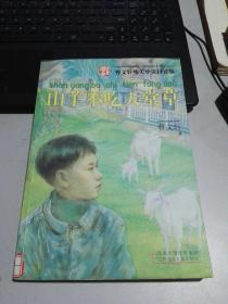 曹文轩纯美小说拼音版:山羊不吃天堂草 (作者曹文轩亲笔签名本!) 2008年1版1印!