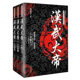 汉武大帝 杨焕亭 长江文艺出版社 9787535486004 汉武大帝 正版图书