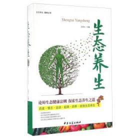 生态养生 王祥义 中医古籍出版社 9787515209302 生态养生 正版图书