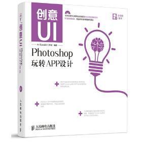 UI Art Eyes设计工作室编著 人民邮电出版社 9787115372437 UI 正版图书