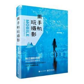 手机摄影生活日志 源形毕露 电子工业出版社 9787121343568 手机摄影生活日志 正版图书