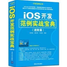 iOS 杨佩璐,魏彩娟,刘媛媛 著 清华大学出版社 9787302397021 iOS 正版图书