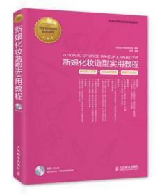 造型 形象设计教育研究室 编著 人民邮电出版社 9787115373021 造型 正版图书