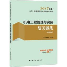 机电 本书编委会 中国建筑工业出版社 9787112204397 机电 正版图书