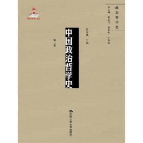 政治哲学史 彭永捷 中国人民大学出版社 9787300242545 政治哲学史 正版图书