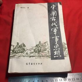 中国古代军事思想