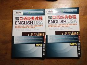 美国之音口语经典教程 MP3初级篇 上下册
