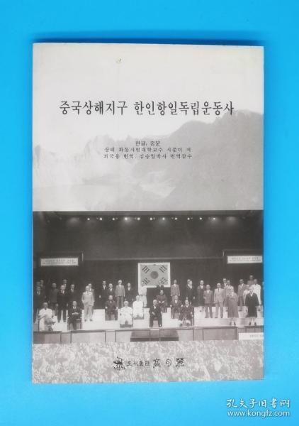 中国上海地区韩人抗日独立运动史(韩文,中文)