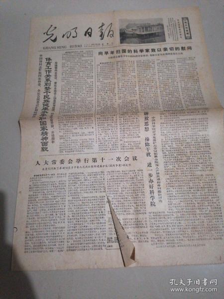 光明日报1979 9 12