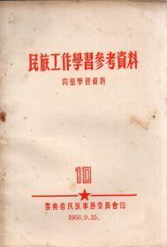 《民族工作学习参考资料》第10集【品如图】