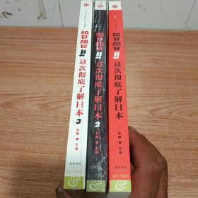 知日!知日!这次彻底了解日本 (1、2、3)三本合售  有两本全新,未拆封。