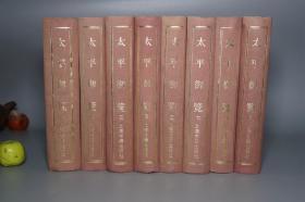 太平御览 上海古籍