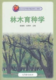 正版 林木育种学 陈晓阳 沈熙环 树木栽种植 高等教育出版社