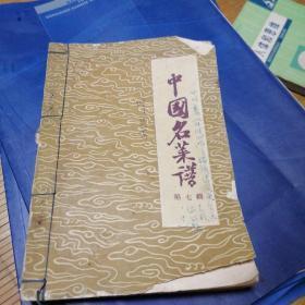 中国名菜谱(第七辑,1960年1版1印)