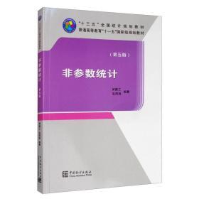 """""""十三五""""全国统计规划教材:非参数统计(第五版)"""