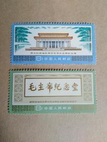 《毛主席纪念堂》新票一套二枚