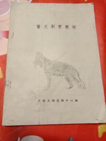 警犬驯育教材 油印本