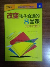 金战·教育理念方法系列·改变孩子命运的8堂课:初中代数