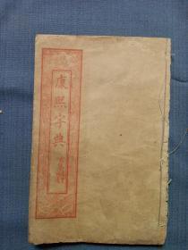 线装古籍.清光绪版本《康熙字典》亥集、备考、补遗(缺封底,看图)