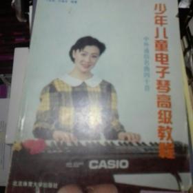 少年儿童电子琴系列教程:少年儿童电子琴高级教程(新版)